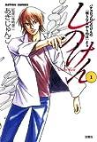 しのけん : 1 (アクションコミックス)