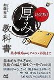 決定版! 厚みの教科書  基本戦略からアルファ碁流まで (囲碁人ブックス)