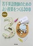 若手英語教師のためのよい授業をつくる30章