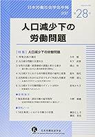 人口減少下の労働問題 (日本労働社会学会年報〈第28号(2017)〉)