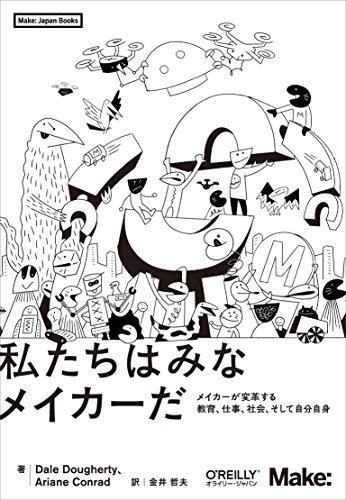 私たちはみなメイカーだ ―メイカーが変革する教育、仕事、社会、そして自分自身 (Make: Japan Books)の詳細を見る