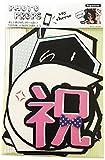 アクティブコーポレーション シール フォトプロップス Japanese FOT-02