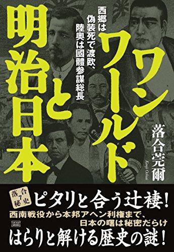 ワンワールドと明治日本 (落合秘史)