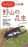野山の昆虫 (わかる!図鑑) 画像