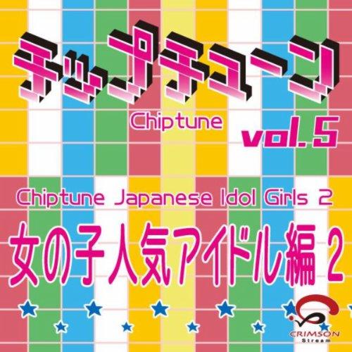 チップチューン Vol.5 女の子人気アイドル編 2