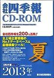 会社四季報CD-ROM2013年3集夏号