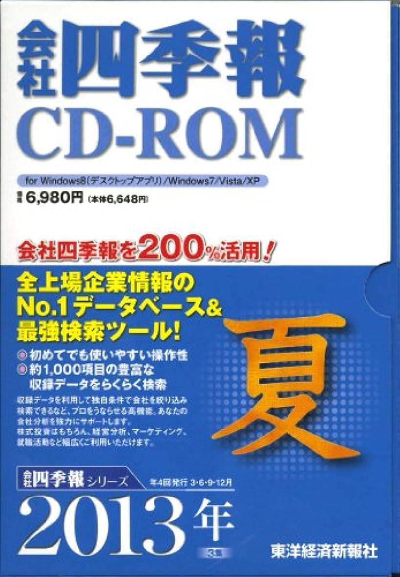 忌まわしい伝統的業界会社四季報CD-ROM2013年3集夏号