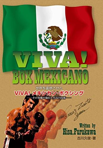 VIVA! BOX MEXICANO (世界を震撼させたVIVA!メキシカン・ボクシング-その究極の強打と至高の技術-)