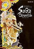 SaGa Series 20th Anniversary サガ クロニクル 画像