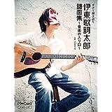 伊東歌詞太郎 ギター弾き語り 伊東歌詞太郎譜面集~音楽の入り口~