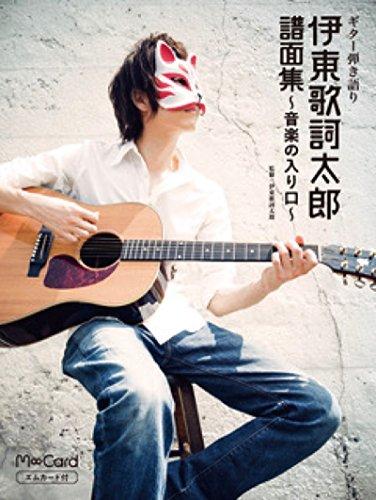 人気ボカロ曲をカバー イケボ歌い手の伊東歌詞太郎メドレー!の画像