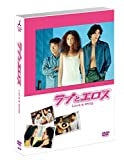 ラブとエロス DVD-BOX 6巻組[DVD]