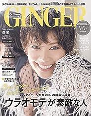 GINGER[ジンジャー] 2020年11月号[雑誌]
