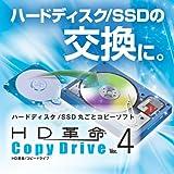 HD革命/CopyDrive Ver.4 ダウンロード版 [ダウンロード]