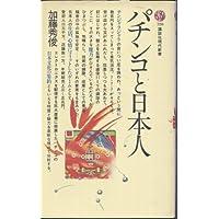 パチンコと日本人 (講談社現代新書 (728))