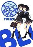 ヘブンズゲイト BLUE (ガムコミックス)