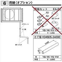 YKKAP たて樋 AHY-TA34-1 ブラック(YK)