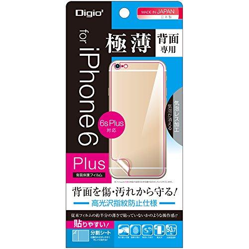 NAKABAYASHI iPhone6s Plus / iPhone6 Plus 用 背面保護フィルム 極薄 指紋防止 高光沢 気泡レス加工 SMF-IP142BFLST