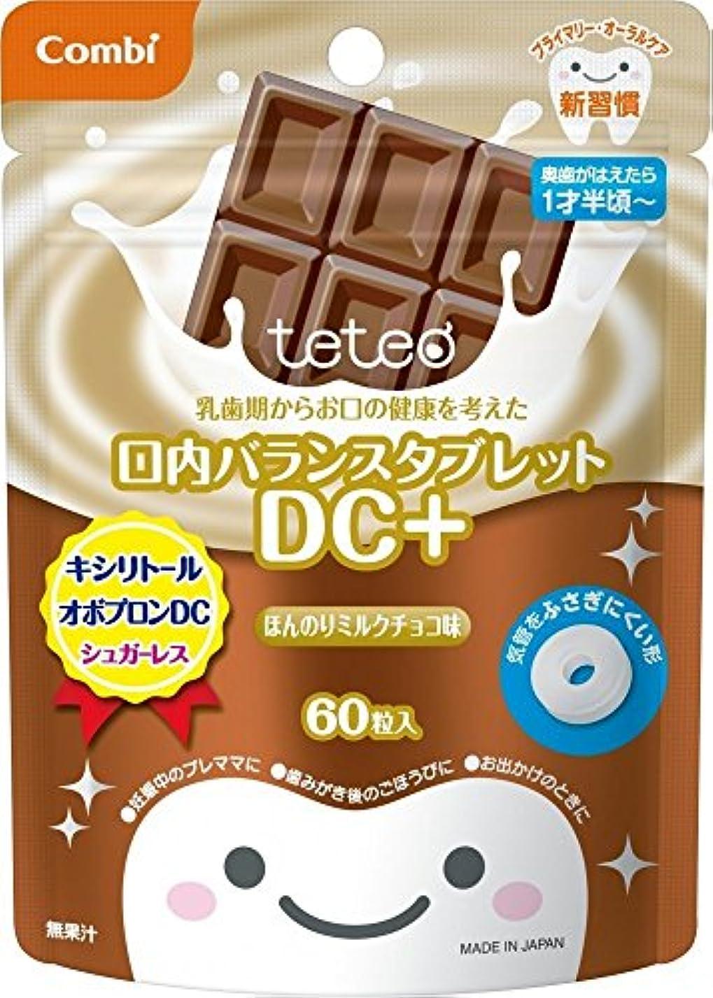 地上で必須倒錯コンビ テテオ 乳歯期からお口の健康を考えた口内バランスタブレット DC+ ほんのりミルクチョコ味 60粒
