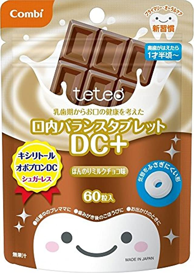 すなわち真空ホップコンビ テテオ 乳歯期からお口の健康を考えた口内バランスタブレット DC+ ほんのりミルクチョコ味 60粒