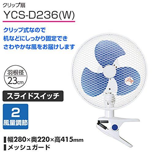 山善23cmクリップ扇風機(風量2段階)ホワイトYCS-D236(W)