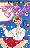 花のO―ENステップ(6) (フラワーコミックス)