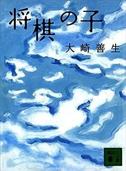 [大崎善生]の将棋の子 (講談社文庫)