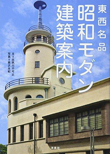 東西名品 昭和モダン建築案内の詳細を見る