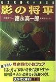影の将軍 (光文社時代小説文庫)