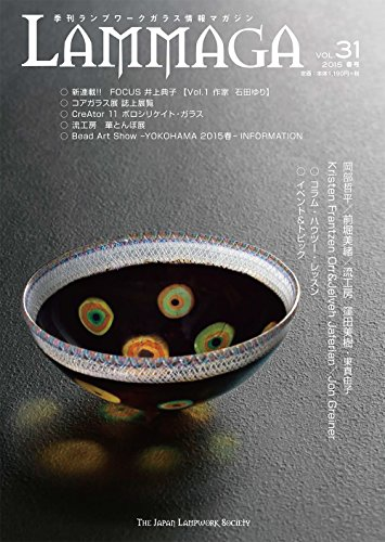 LAMMAGA Vol,31 季刊ランプワーク情報マガジン5/8発送開始予定