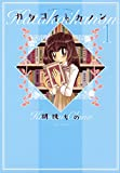 カタコイ・カノン(1) (バンブーコミックス 4コマセレクション)