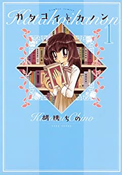 [胡桃ちの]のカタコイ・カノン(1) (バンブーコミックス 4コマセレクション)