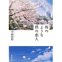 桜のような僕の恋人 (集英社文庫)