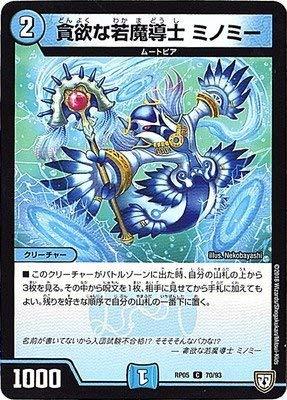 デュエルマスターズ新5弾/DMRP-05/70/C/貪欲な若魔導士 ミノミー
