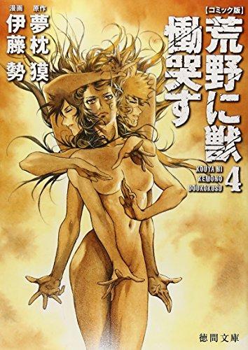 【コミック版】荒野に獣 慟哭す 4 (徳間文庫 ゆ 2-33)の詳細を見る