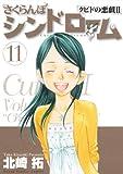 さくらんぼシンドローム(11) (ヤングサンデーコミックス)