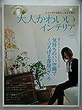 大人かわいいインテリア vol.2 (Gakken Interior Mook 私の部屋づくりannex)