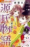 源氏物語~愛と罪と~ (3) (フラワーコミックス)