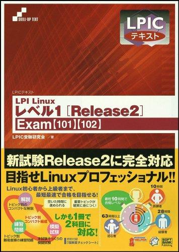 LPICテキスト LPI Linuxレベル1 Release2―Exam「101」「102」 (Skill‐up text―LPICテキスト)の詳細を見る