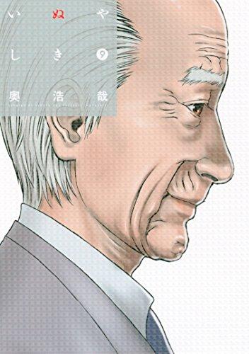 いぬやしき(9)【電子特典付き】 (イブニングコミックス)