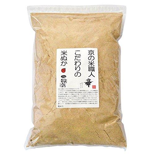 JAS有機米(無農薬・無化学肥料栽培)だけを精米した米ぬか 1パック (保存は冷蔵で約2週間・冷凍で約2ヶ月が目安)