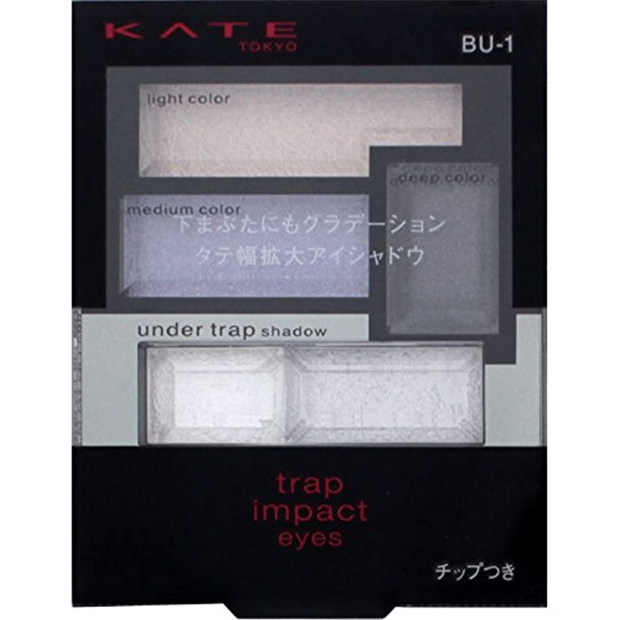 ニンニクピルファー芸術カネボウ ケイト トラップインパクトアイズ BU-1
