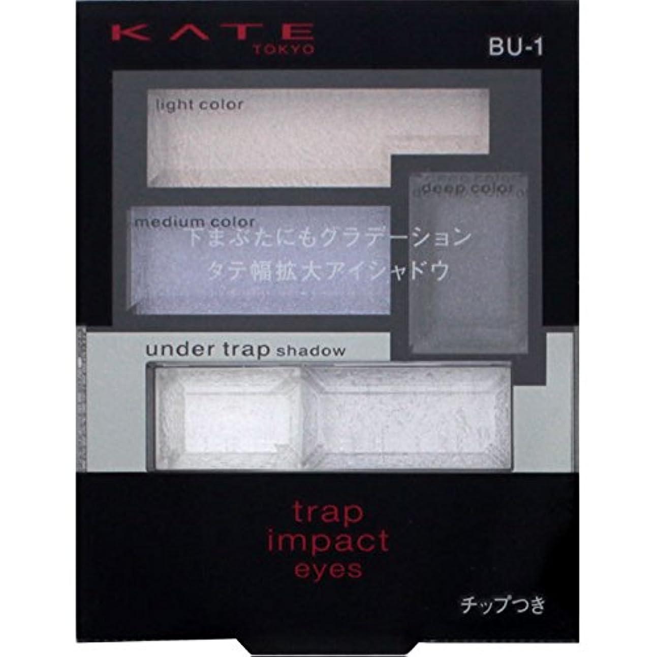 短くするピニオン作曲するカネボウ ケイト トラップインパクトアイズ BU-1