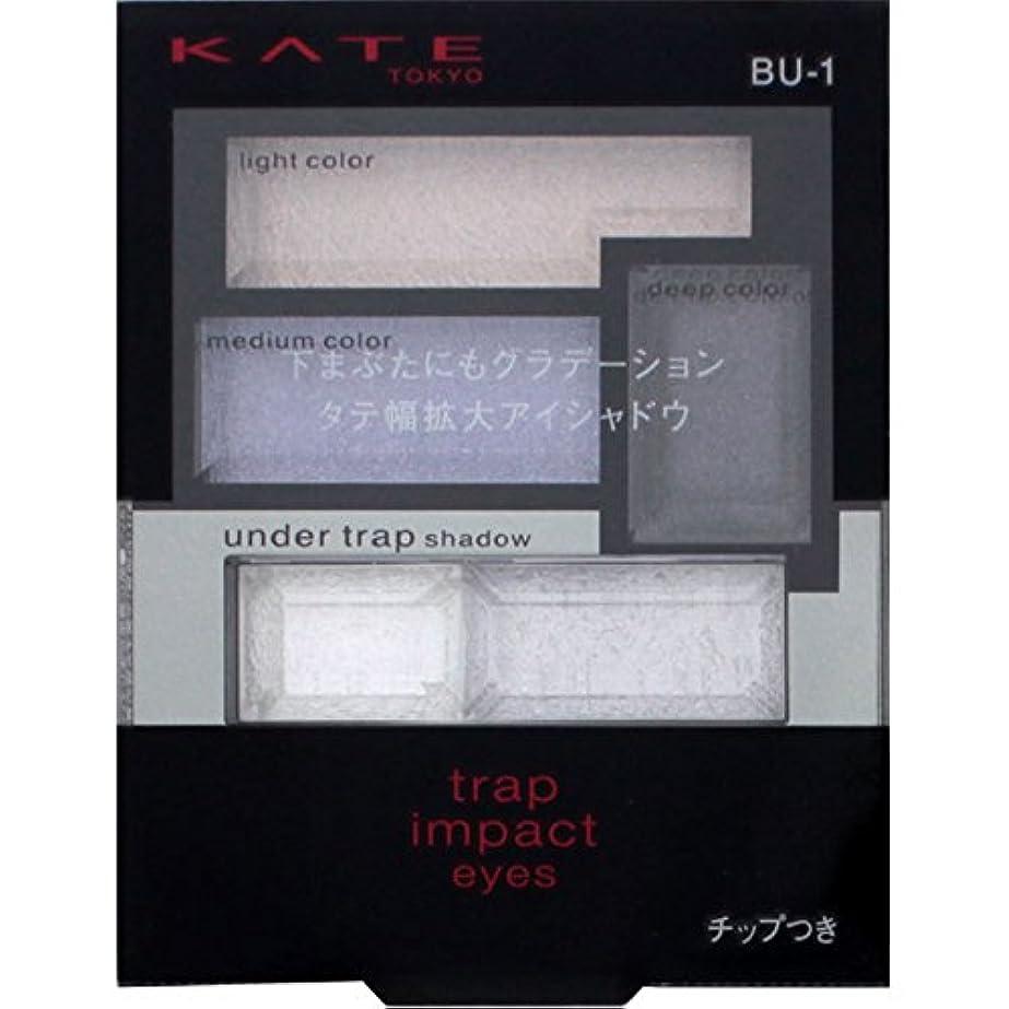 コートナチュラサイトラインカネボウ ケイト トラップインパクトアイズ BU-1