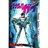ラグナロック・ガイ 3 (少年サンデーコミックス)