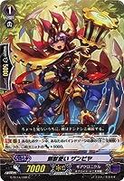 カードファイト!! ヴァンガード / 《VG》刻獣使い ザンビヤ/G-BT14「竜神烈伝」