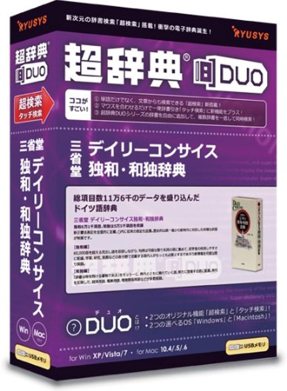 溶岩氏高尚な超辞典DUO 三省堂 デイリーコンサイス独和?和独辞典