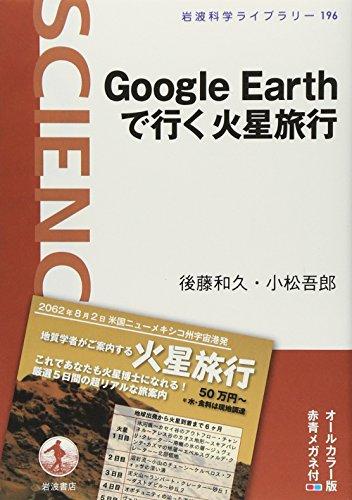 Google Earthで行く火星旅行 (岩波科学ライブラリー)の詳細を見る