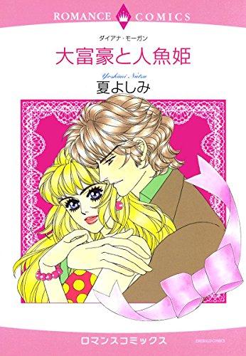 大富豪と人魚姫 (ハーモニィコミックス)の詳細を見る