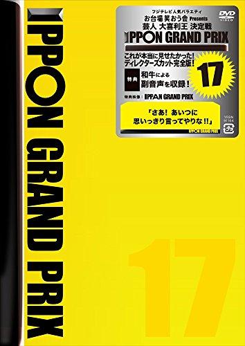 IPPONグランプリ17 [DVD]